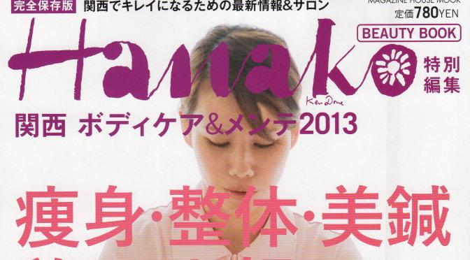 hanako_top