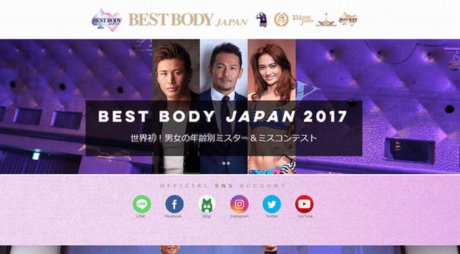 神田梨絵様がベストボディジャパン2017京都&大阪大会に上位入賞されました
