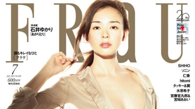 心月整体院の小顔矯正が女性誌FRaUに掲載