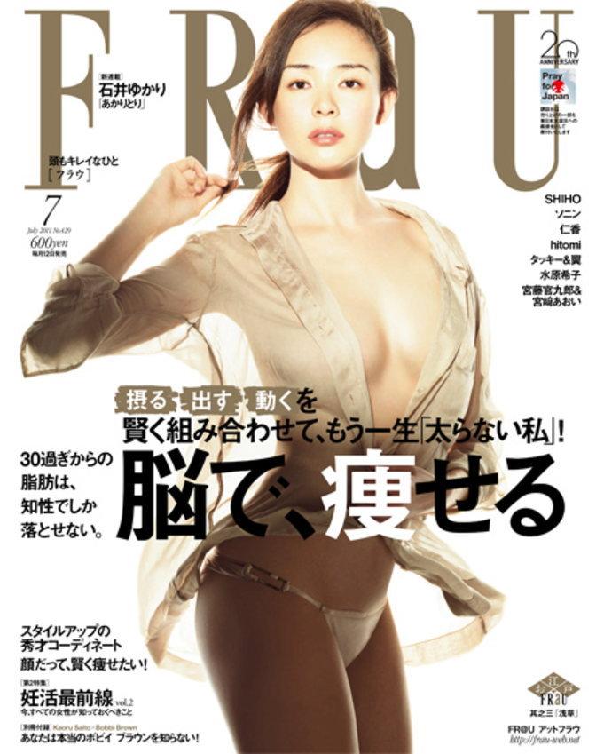 心月整体院の小顔矯正が女性誌FRaUに掲載1