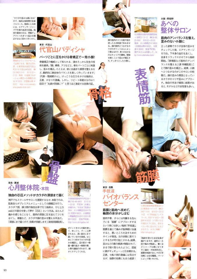 心月整体院の小顔矯正が女性誌FRaUに掲載2