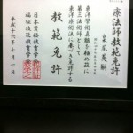 日本資格教育学連盟・福祉技能教育学会 療法師教範免許取得