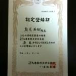 中国国立大連医科大学日本校 奈良分校 認定取得