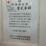 日本赤十字特別会員取得