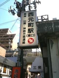 西元町駅1