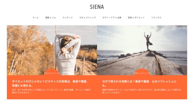 Siena(シエナ)に掲載