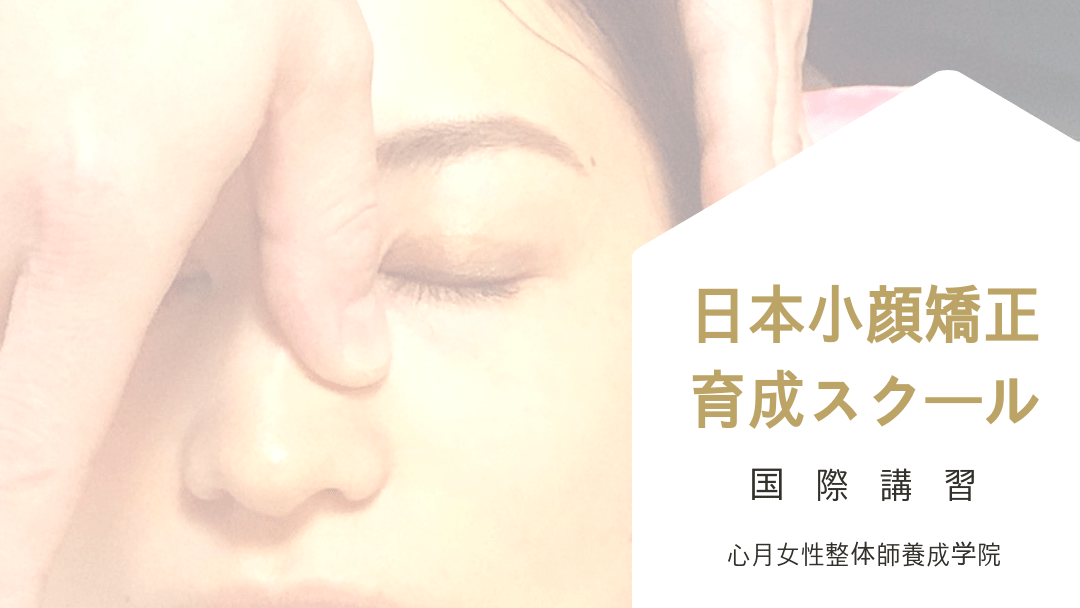 Japan face-slimming realignment (face-slimming osteopathy) therapist training school/International Certificate