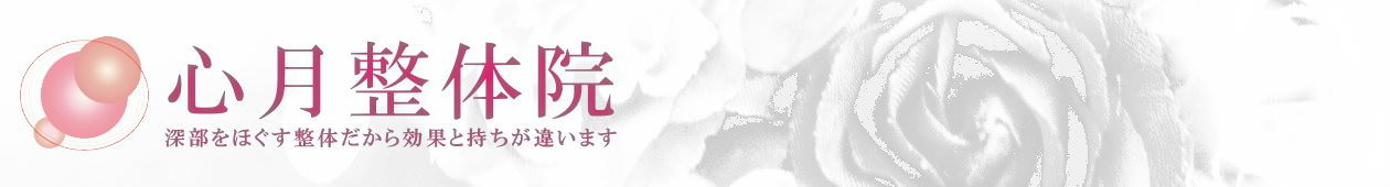 心月整体院オンライン~小顔矯正・セルライト除去・骨盤矯正なら心月整体院 大阪・奈良・神戸