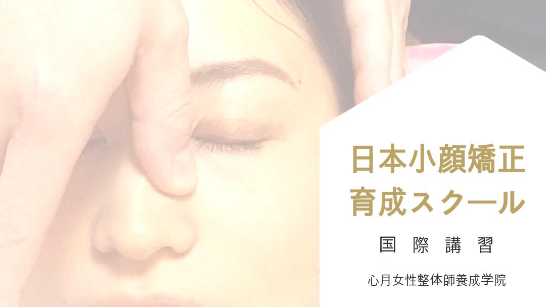 日本小顔矯正師育成スクール/国際認定・中国講習・心月女性整体師養成学院 大阪