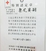 認定証 (2)_edited