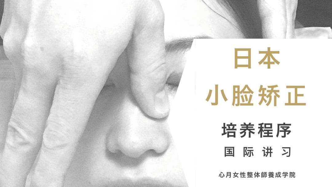 日本小顔矯正育成スクール