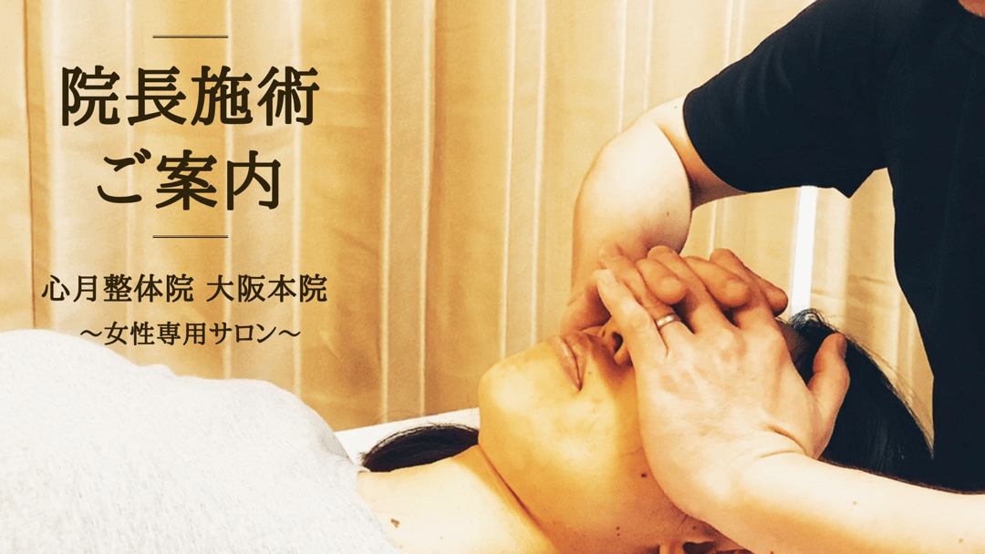 院長施術のご案内 / 女性専用サロン / 心月整体院 大阪本院