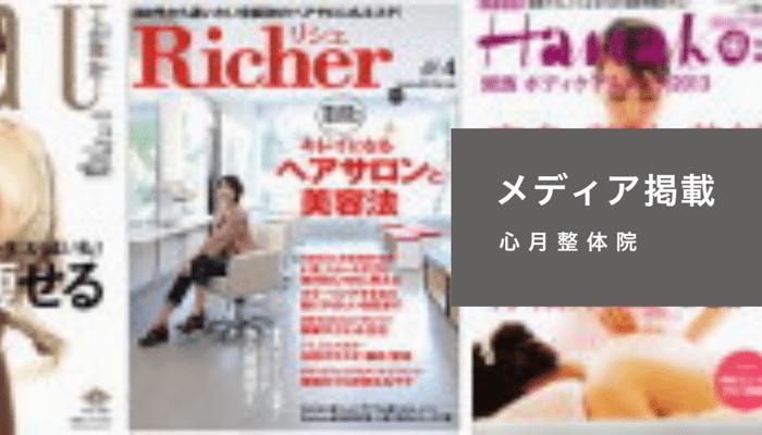 当院の情報が大手女性雑誌に掲載されています。